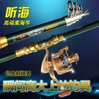 依恋渔特价碳素海竿套装 3米2.7米抛竿超硬远投 鱼竿钓竿海杆渔具