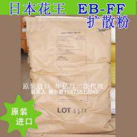 广东现货批发 日本花王分散剂EB-FF EBS-SF扩散粉 EBS分散剂