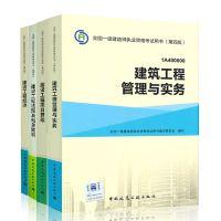 正版书籍2015年新版一级建造师考试用书教材 建筑专业全套4本