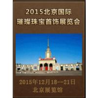 2015年12月北京国际璀璨珠宝首饰展览会