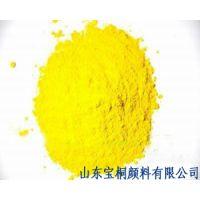 山东厂家供应宝桐牌塑料、油墨用优质有机颜料永固黄2GS