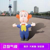 加工定制户外广告活动动物充空气模型 (灵气猴 猪宝宝可爱造型 600mm)
