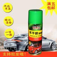 车美乐不干胶清除剂 虫渍祛除剂 太阳膜胶水清除剂 汽车用品厂 灌装加工