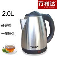 厂家直销万利达品牌不锈钢电热水壶2.0L砂光壶安全快速烧水壶