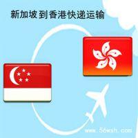 承接新加坡全境取件快递到香港进口到付服务(TNT国际快递)