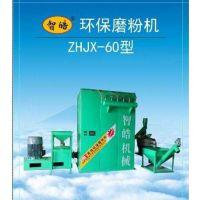 智皓全自动壁纸专用PVC磨粉机 节能环保高产量