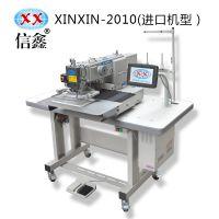 信鑫XX-2010 彩色触摸屏 电脑针车厂家直销 针车批发