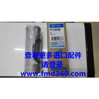 日立液压滤芯P173238唐纳森原厂滤芯