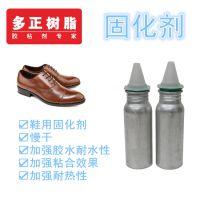 多正化工供应鞋用胶水固化剂 增强胶水强度加快固化时间