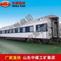 铁路客车现货供应,铁路客车结构合理,ZHONGMEI
