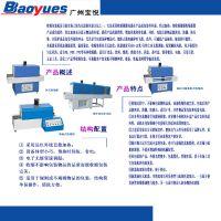 宝悦厂家直销悦丰热收缩膜包装机YF-5030A