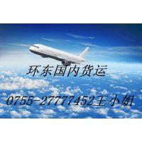 深圳到乌鲁木齐空运13316877142