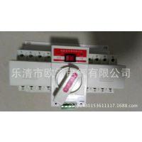 家用迷你型双电源自动转换开关DZ47-63/4P型厂价出售