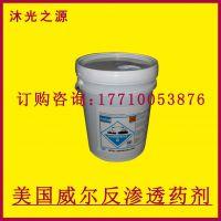 威尔阻垢剂RO-0100直销生产厂家价格怎么卖