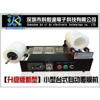复膜机/双面覆膜机/简易型覆膜机/小型片材覆膜机/全自动覆