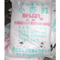 供应食品级小苏打(碳酸氢钠),广东小苏打价格