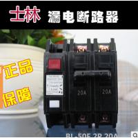 台湾士林电机 BL漏电断路器 2P 15A~20A 正品保证士林的选择