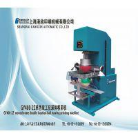 双工位移印机 GY-GJ200C-S2 上海港欣移印机 中兴移印机