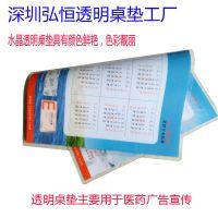 PVC水晶桌垫定做/医用广告日历桌垫/广告宣传桌垫