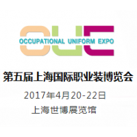 2017第五届上海国际职业装博览会
