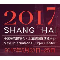 2017第二十二届中国美容博览会