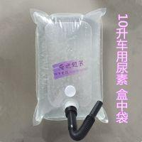 东莞厂家定做5KG车用尿素包装袋/耐腐蚀10公斤汽车尾气处理液袋
