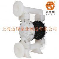 QBY3-100STFF济南固德牌隔膜泵PP材质防爆耐酸碱耐腐蚀防爆