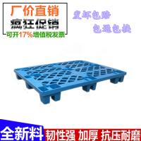 沈阳塑料托盘价格_网格九角-沈阳兴隆瑞机械