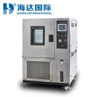 供应海达HD-100T可程式恒温恒湿试验箱