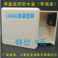 监控防水箱 塑料防水盒 监控设备装配箱 塑料监控防水盒 带插座