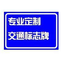 冷水江市公路标识标牌厂家/涟源市道路指示牌批发销售