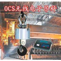 丽江15吨无线打印吊秤市场批发价格/电子吊秤规格