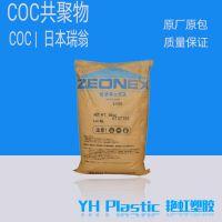 供应塑胶原料COC日本瑞翁Zeonex 480S 高端光学材料 可做医用耗材滴定板等材料