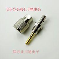 车载对讲机馈线头50-1.5 M公馈线头-1.5 M公(SL16/UHF )馈线接头