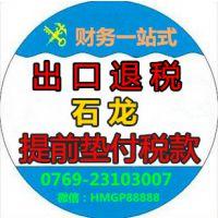 东莞石龙出口退税代理,效率高,费用优惠,一次通过!