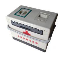 北京九州供应血液运输专业箱/便携式控温药品运输箱厂家