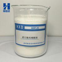 进口聚丙烯酰胺日本三菱PAM(阴离子/阳离子/非离子)