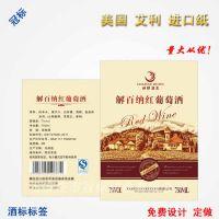 厂家承接各种不干胶加工,酒标标签工厂印刷,直接出货