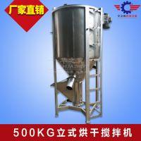辽宁沈阳大型不锈钢立式搅拌机厂家 塑料搅拌混料机 品质保证