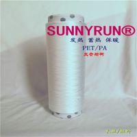 供应热感纤维、发热纤维、蓄热丝、SUNNYRUN、长丝150D/144F
