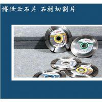 博世电动工具云石片110通用/标准 金刚石锯片大理石石材切割片