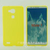 厂家直销华为Mate 7 内磨砂外光面 Mate7手机壳 手机保护套