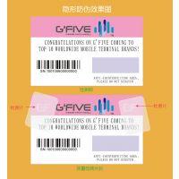 供应防伪标签 隐形防伪标签 刮刮卡 设备一流 技术一流 免费设计