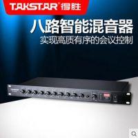 供应Takstar/得胜 TS-808V 八路智能混音器 会议系统安装