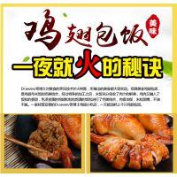 四川 贵州奇博士鸡翅包饭机哪里有卖,哪家是批发 哪家可以免费学习