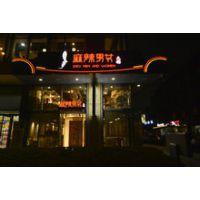 北京哪家的火锅好吃?三里屯附近有重庆火锅吗