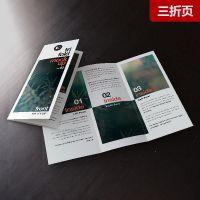 折页制作免费设计 二折页三折页四折页印刷