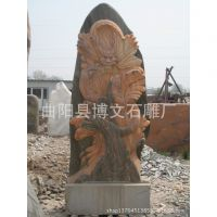 曲阳博文石雕 晚霞红园林景观石 浮雕自然石 龙凤呈祥花卉自然石