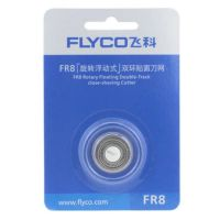 Flyco/飞科剃须刀配件 FR8 刀片+刀网 FS360 FS851 FS852刀头