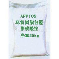 环氧树脂包覆 聚磷酸铵 APP 105 无卤阻燃剂
